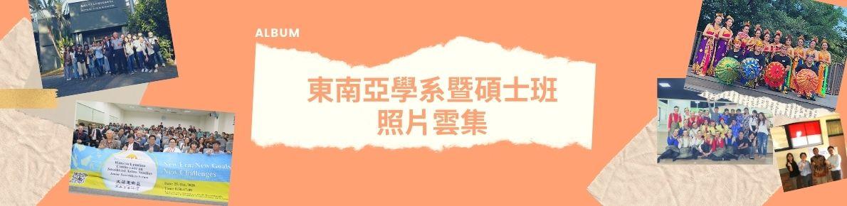 東南亞學系暨學位學程活動集錦(另開新視窗)