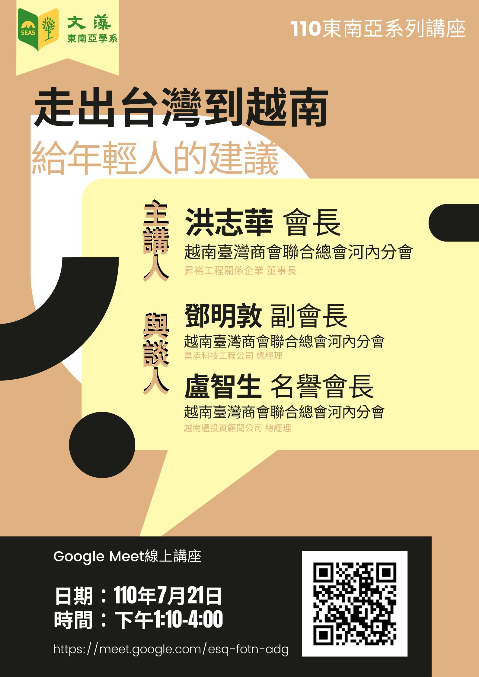 【演講】7/21走出台灣到越南-給年輕人的建議